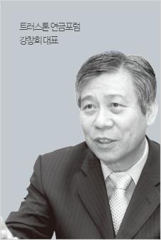 트러스톤연금포럼 강창희 대표